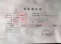5%阿維菌素微乳劑農藥登記證-河南永佳之星農業科技有限公司