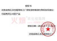 授權書-鄭州富源生物科技有限公司