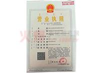 营业执照-内蒙古农保姆生物科技服务有限公司