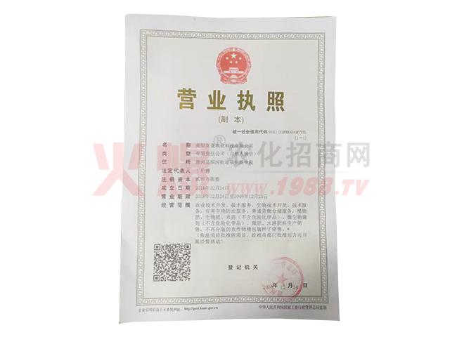 营业执照-南阳岚蓬农业科技有限公司