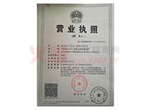 營業執照-泓成沃豐(北京)科技有限公司