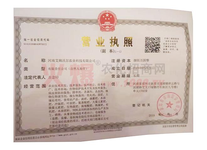 营业执照-河南艾姆沃尔农业科技有限公司