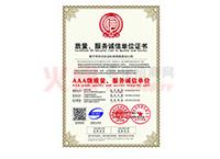 质量、服务诚信单位证书-南宁市华沃农业科技有限责任公司
