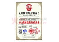 诚信经营示范单位等级证书-南宁市华沃农业科技有限责任公司
