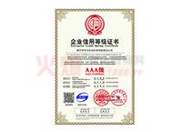 企业信用等级证书-南宁市华沃农业科技有限责任公司