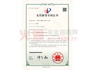 实用新型专利证书-赤峰祥棋农业科技有限公司