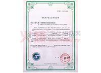 有机生产投入品评估证明-赤峰祥棋农业科技有限公司