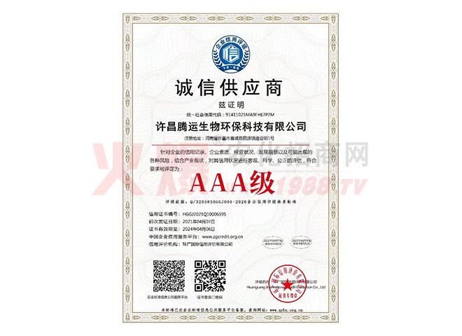 诚信供应商AAA级证书-许昌腾运生物环保科技有限公司