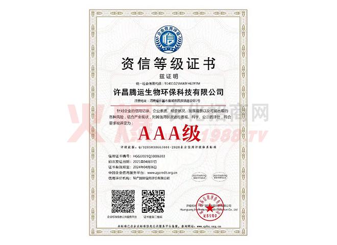 资信登记AAA级证书-许昌腾运生物环保科技有限公司