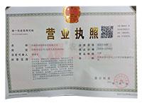 营业执照-河南省诺倍琪农资有限公司