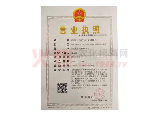 营业执照-河南大地惠农生物科技有限公司