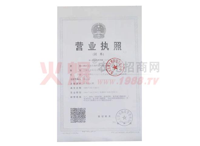 营业执照-潍坊蓝海生物科技有限公司