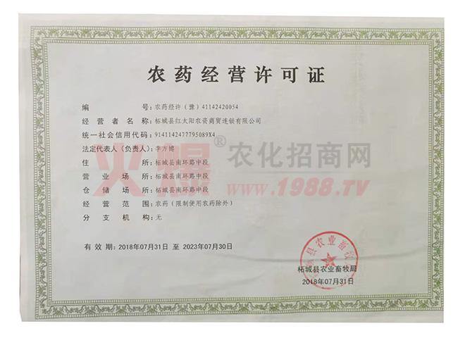 农药经营许可证