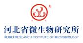河北省微生物研究所