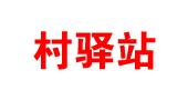 村驿站500农业电商