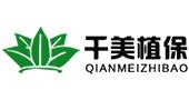 郑州千美植物保护技术有限公司