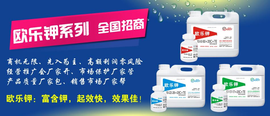大量元素液体肥10-22-26+20c-欧乐钾
