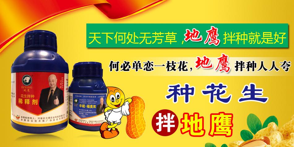 18%辛硫福美双-花生拌种稀释剂-地鹰-农贝得