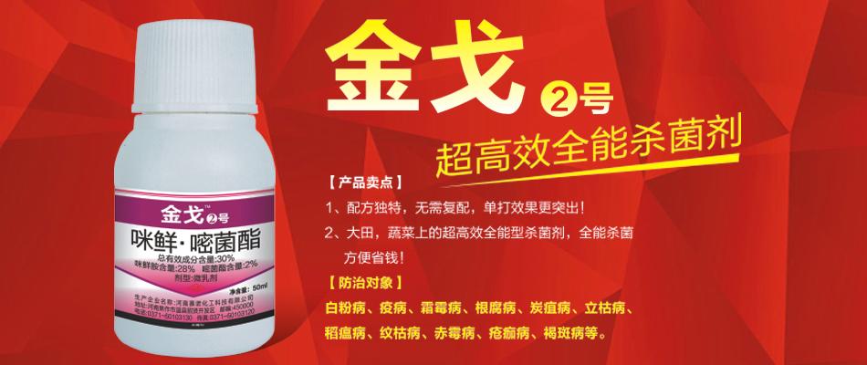 30%咪鲜・嘧菌酯-金戈2号-赛诺化工