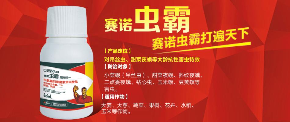 1%甲氨基阿维菌素苯甲酸盐-赛诺虫霸-赛诺化工