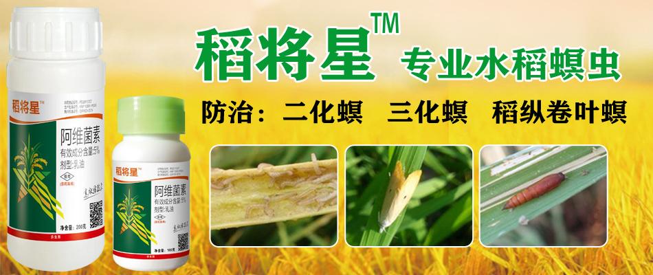 5%阿维菌素-稻将星-德明生物