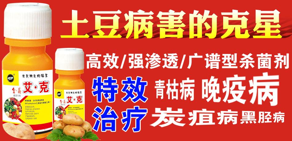 蔬菜专用杀菌剂-艾克-兴农艾克