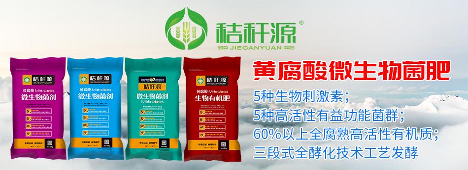 黄腐酸微生物菌剂-秸秆源(10亿活菌颗粒)-万瑞生态