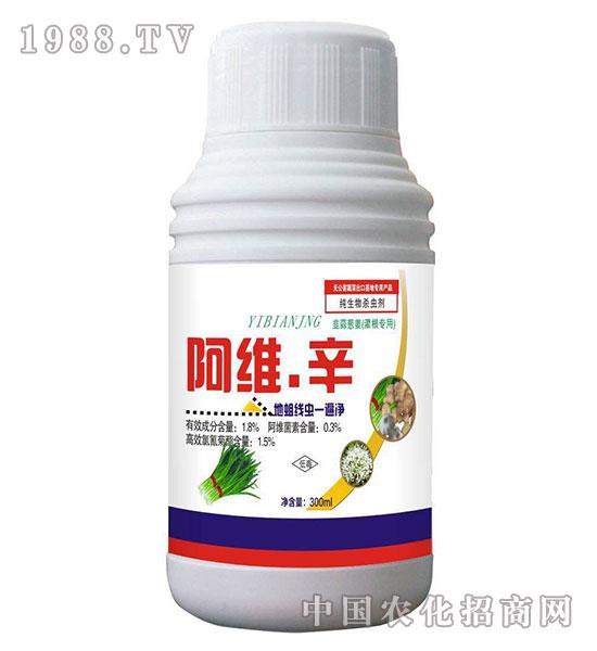 阿维辛-1.8%纯生物杀虫剂-沈丘农药