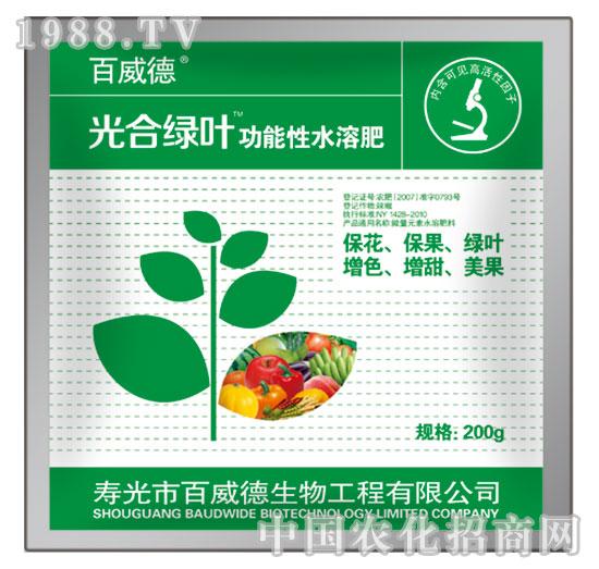 光合绿叶功能性水溶肥-百威德
