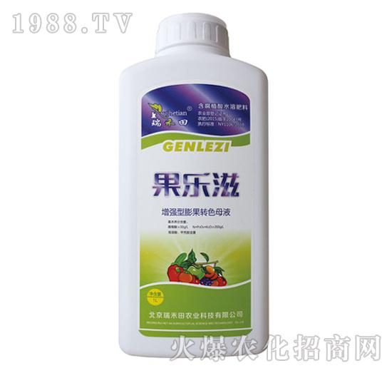果乐滋-增强型膨果转色母液-瑞禾田