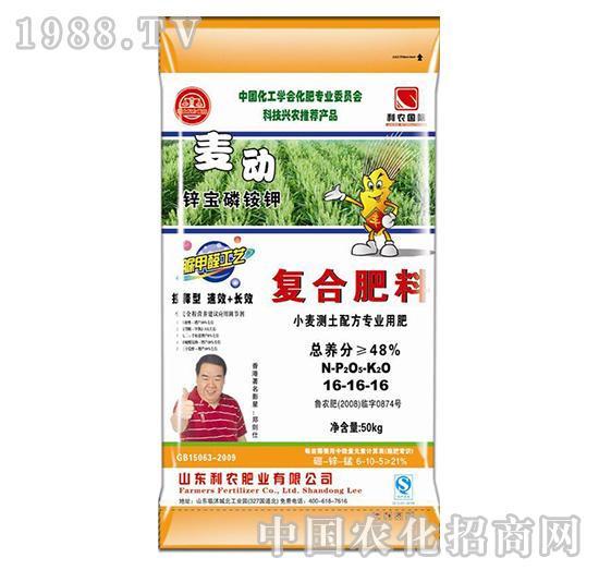 麦动复合肥料16-16-16-益生源