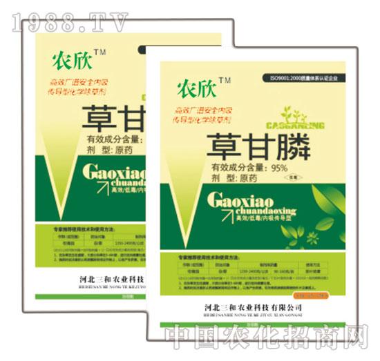 95%草甘膦-华夏国奥