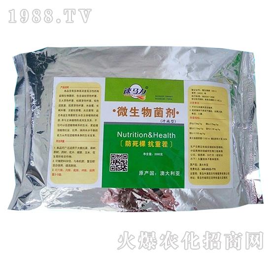 微生物菌剂-速马力-中澳西农