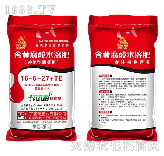 含黄腐酸水溶肥16-5-27+TE-盛高