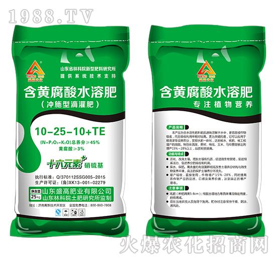 含黄腐酸水溶肥16-25-10+TE-盛高