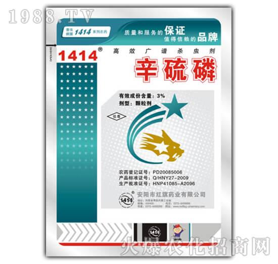 1414辛硫磷-陕西诺邦