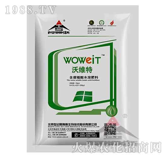 含氨基酸水溶肥-沃维特-阿姆斯