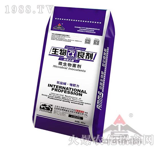 40kg生物改良剂-阿姆斯