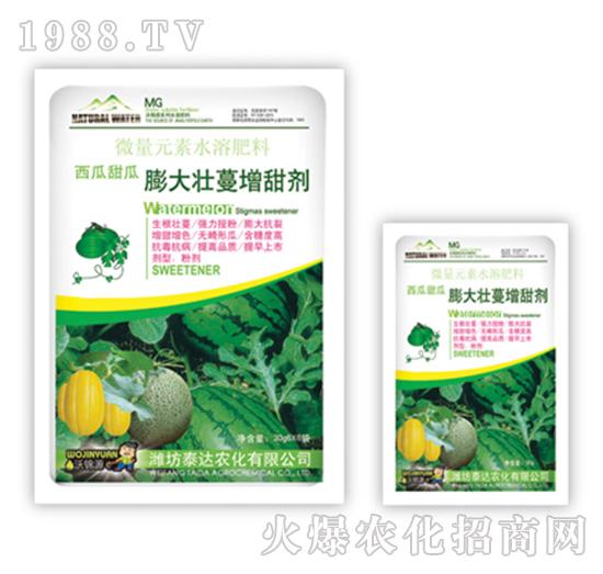 西瓜甜瓜膨大壮蔓增甜剂-泰达农化