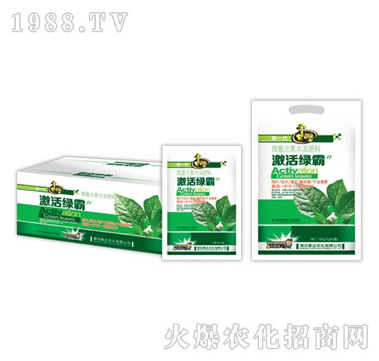 激活绿霸-泰达农化
