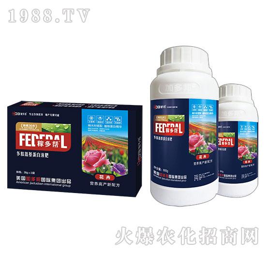 花卉多肽氨基蛋白液肥-稼多帮