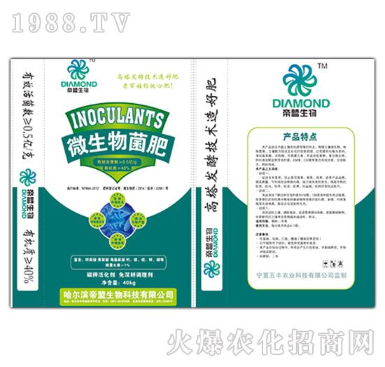 微生物菌肥-帝盟生物|哈尔滨帝盟生物科技有限公司-网