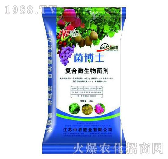复合微生物菌剂-菌博士-中农肥业