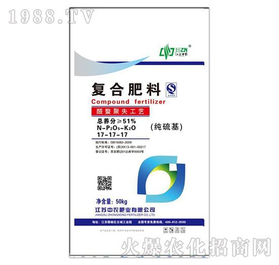 纯硫基复合肥料17-17-17-中农肥业