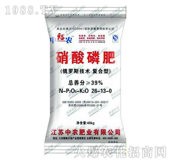 硝酸磷肥26-13-0-中福农-中农肥业