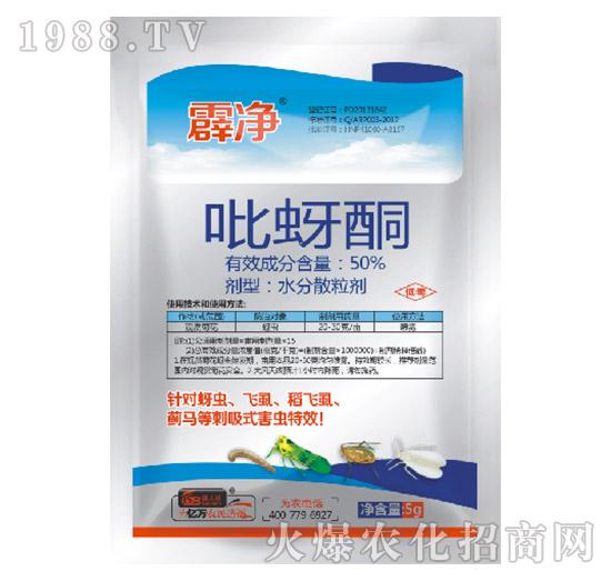 50%吡蚜酮-霹净-国人福