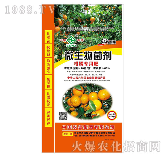 微生物菌剂-柑橘专用肥-中农国控