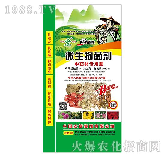 中药材专用微生物菌剂-中农国控
