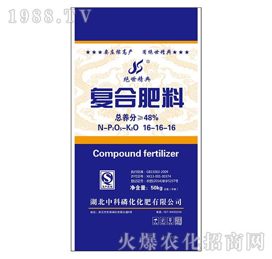 复合肥料16-16-16-中科磷化
