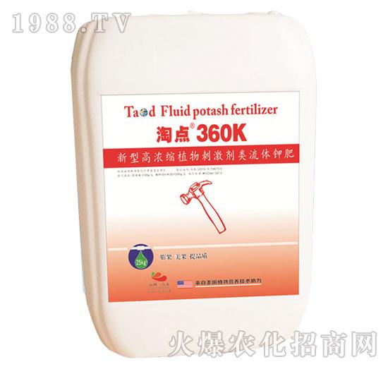 淘点360k-新型高浓缩植物刺激剂类流体钾肥-三点水